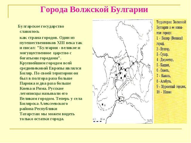 Города Волжской Булгарии Булгарское государство славилось как страна городов....
