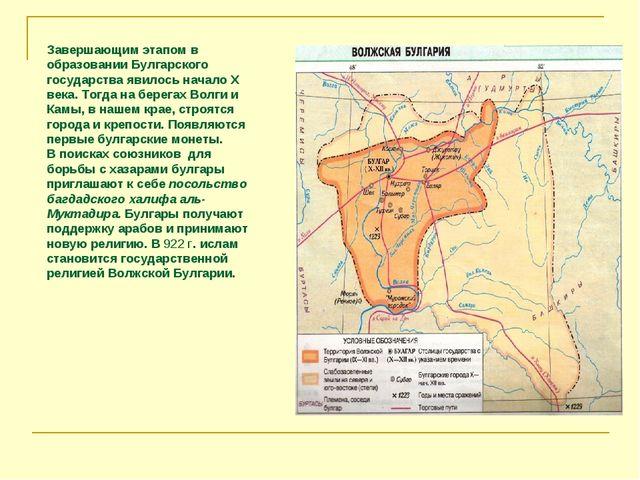 Завершающим этапом в образовании Булгарского государства явилось начало X ве...