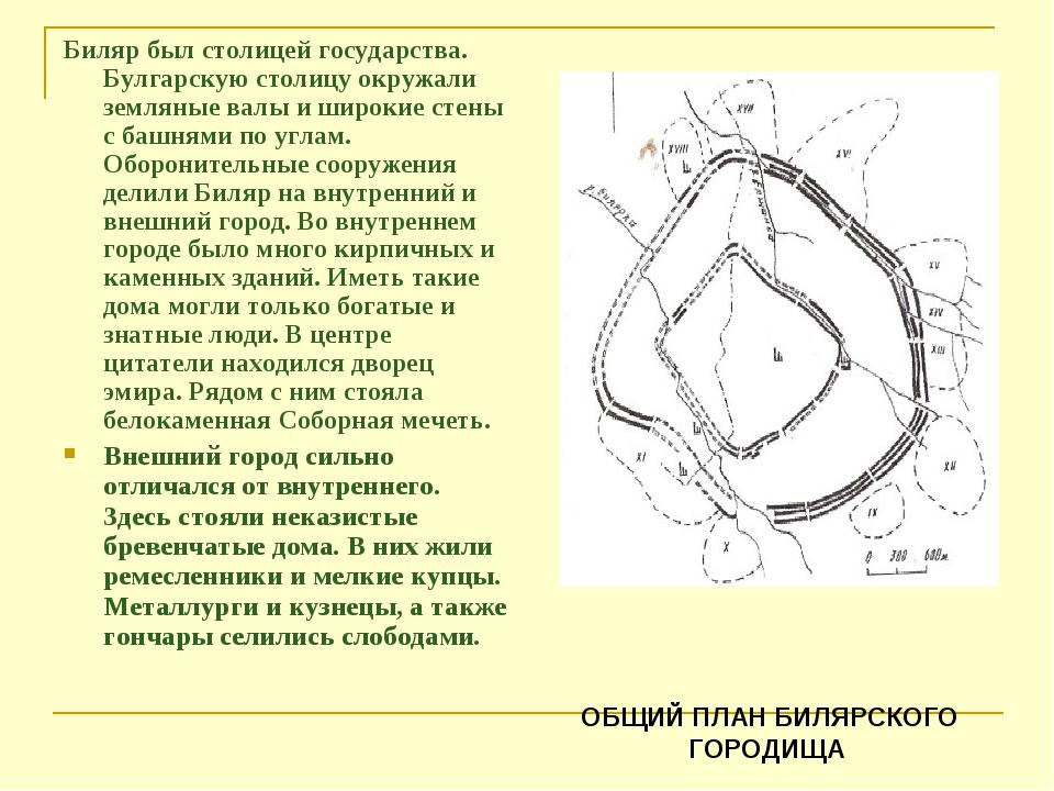 Биляр был столицей государства. Булгарскую столицу окружали земляные валы и ш...