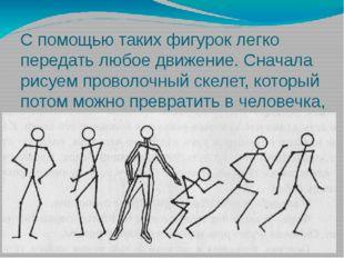 С помощью таких фигурок легко передать любое движение. Сначала рисуем проволо