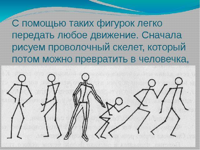 С помощью таких фигурок легко передать любое движение. Сначала рисуем проволо...
