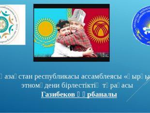 Қазақстан республикасы ассамблеясы «қырғыз» этномәдени бірлестіктің төрағасы