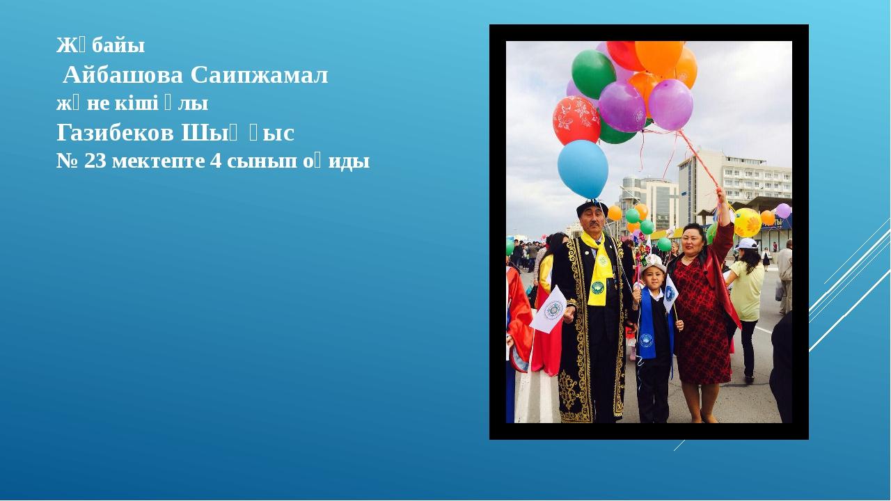 Жұбайы Айбашова Саипжамал және кіші ұлы Газибеков Шыңғыс № 23 мектепте 4 сыны...