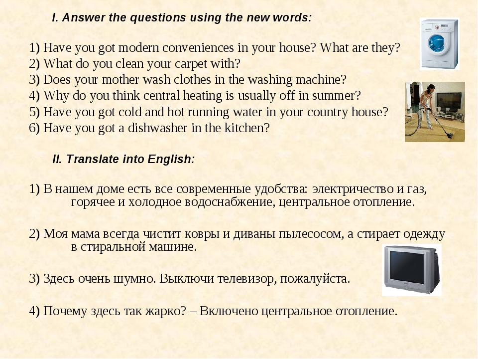 I. Answer the questions using the new words: 1) Have you got modern convenie...