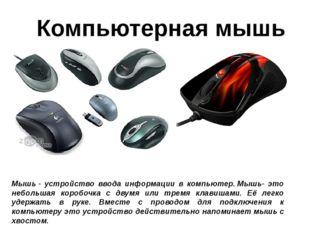 Компьютерная мышь Мышь- устройство ввода информации в компьютер.Мышь- это н