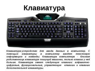 Клавиатура-устройство для ввода данных в компьютер. С помощью клавиатуры в ко