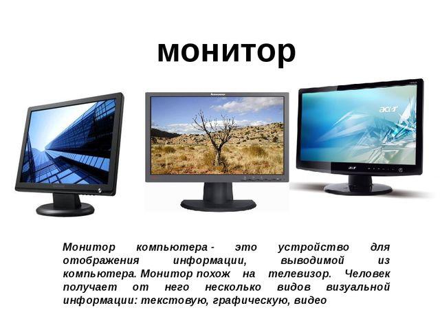 монитор Монитор компьютера- это устройство для отображения информации, вывод...