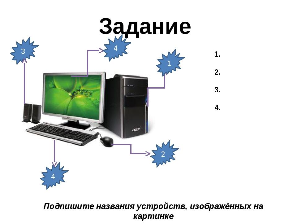 Задание 1 2 4 3 4 Подпишите названия устройств, изображённых на картинке 1. 2...