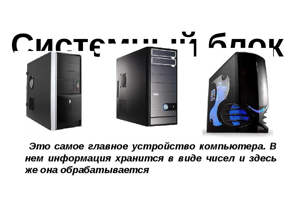 Это самое главное устройство компьютера. В нем информация хранится в виде чи...