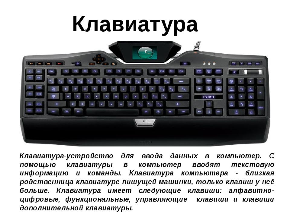 Клавиатура-устройство для ввода данных в компьютер. С помощью клавиатуры в ко...