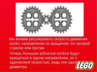 Мы можем регулировать скорость движения колёс, направление их вращения: по ч
