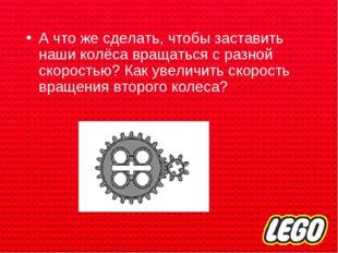 А что же сделать, чтобы заставить наши колёса вращаться с разной скоростью? К