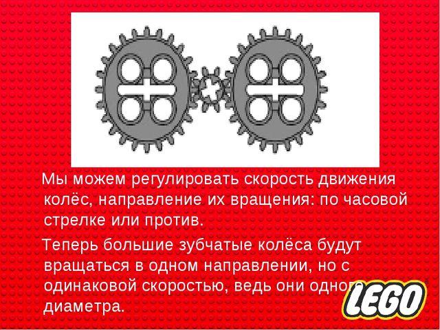 Мы можем регулировать скорость движения колёс, направление их вращения: по ч...