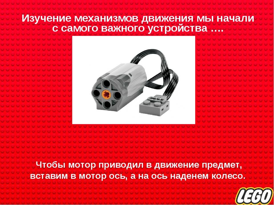 Изучение механизмов движения мы начали с самого важного устройства …. Чтобы м...