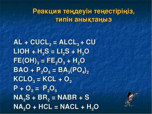 AL + CUCL2= ALCL3+ CU LIOH + H2S = LI2S + H2O FE(OH)3= FE2O3+ H2O BAO + P...