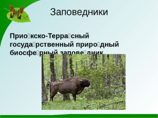 Заповедники Прио́кско-Терра́сный госуда́рственный приро́дный биосфе́рный запо