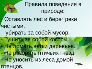Правила поведения в природе: - Оставлять лес и берег реки чистыми, убирать за