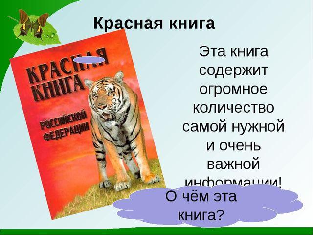 Красная книга Эта книга содержит огромное количество самой нужной и очень важ...