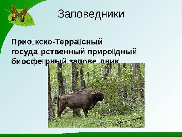 Заповедники Прио́кско-Терра́сный госуда́рственный приро́дный биосфе́рный запо...