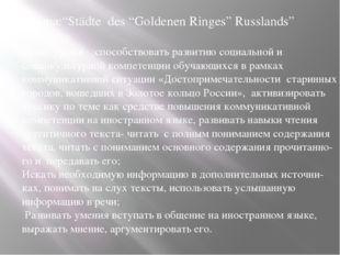 "Thema:""Städte des ""Goldenen Ringes"" Russlands"" 7 Klasse Цели урока :способств"