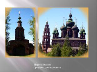 Церковь Иоанна Предтечи- самая красивая