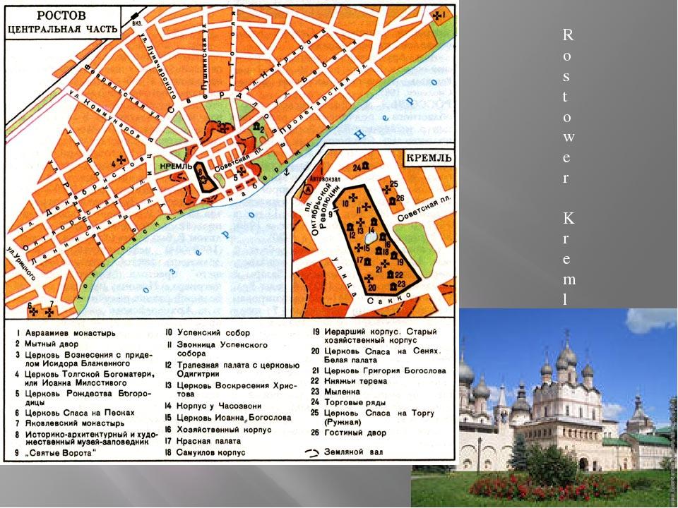 Ros tower Kreml