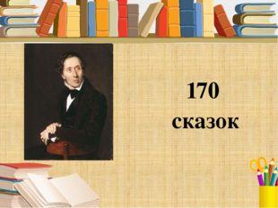 170 сказок