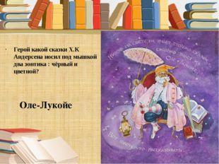 Герой какой сказки Х.К Андерсена носил под мышкой два зонтика : чёрный и цвет