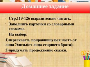 Домашнее задание Стр.119-126 выразительно читать. Заполнить карточки со слова