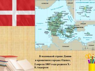 В маленькой стране Дании в крошечном городке Оденсе, 2 апреля 1805 года роди