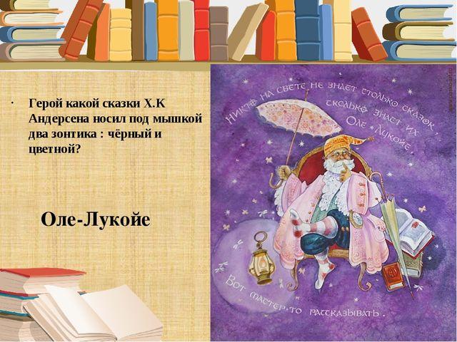 Герой какой сказки Х.К Андерсена носил под мышкой два зонтика : чёрный и цвет...