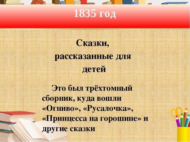 1835 год Сказки, рассказанные для детей Это был трёхтомный сборник, куда вош...
