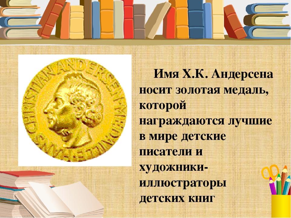 Имя Х.К. Андерсена носит золотая медаль, которой награждаются лучшие в мире...