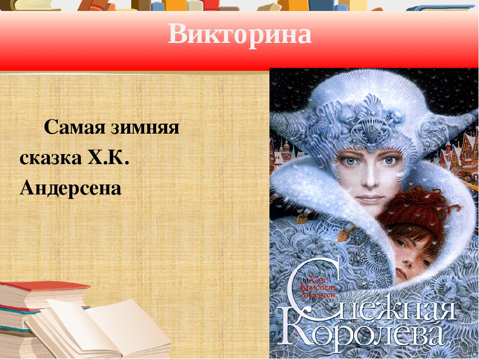 Викторина Самая зимняя сказка Х.К. Андерсена