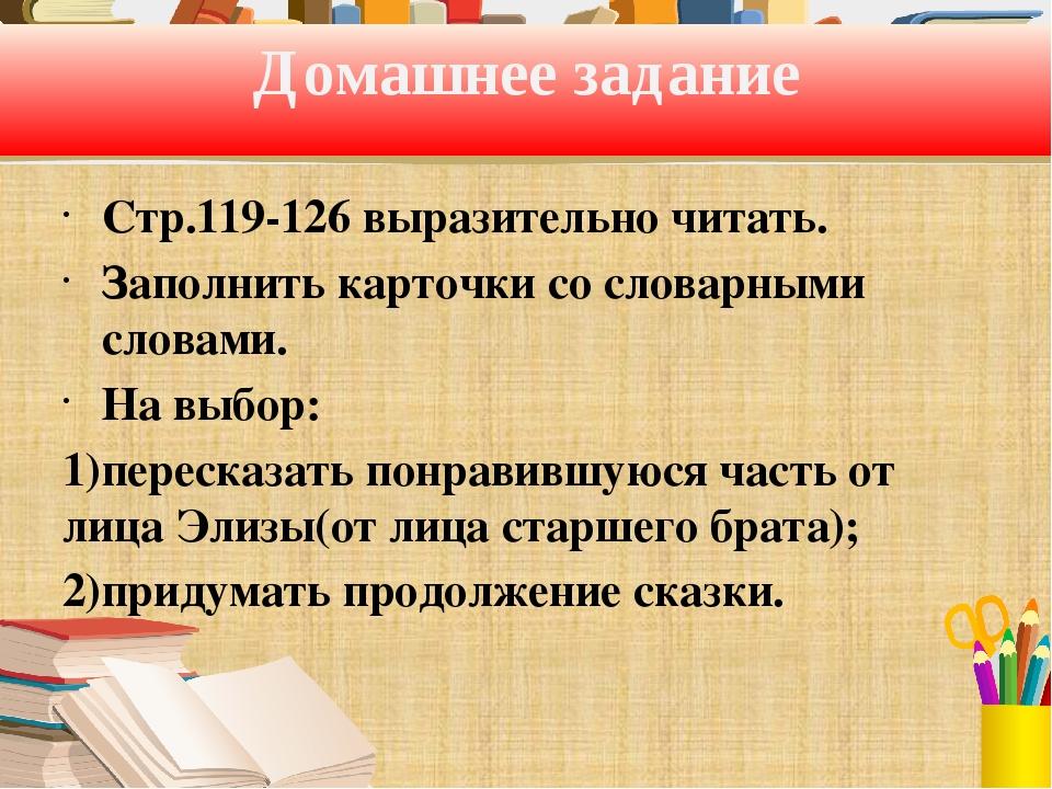 Домашнее задание Стр.119-126 выразительно читать. Заполнить карточки со слова...