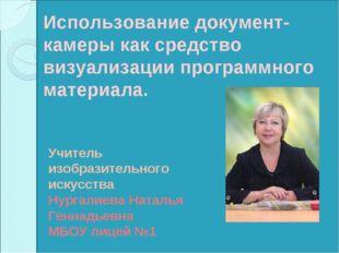Учитель изобразительного искусства Нургалиева Наталья Геннадьевна МБОУ лицей
