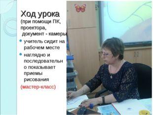 Ход урока (при помощи ПК, проектора, документ - камеры) учитель сидит на рабо