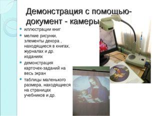 Демонстрация с помощью- документ - камеры иллюстрации книг мелкие рисунки, эл