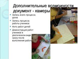 Дополнительные возможности документ - камеры Запись всего процесса урока Запи