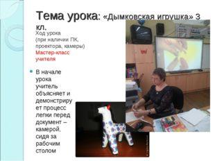 В начале урока учитель объясняет и демонстрирует процесс лепки перед документ