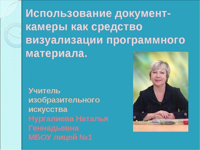 Учитель изобразительного искусства Нургалиева Наталья Геннадьевна МБОУ лицей...