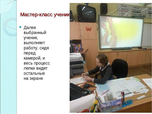 Мастер-класс ученика Далее выбранный ученик, выполняет работу, сидя перед кам...