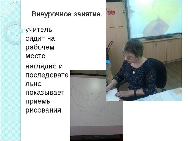 Внеурочное занятие. учитель сидит на рабочем месте наглядно и последовательно...