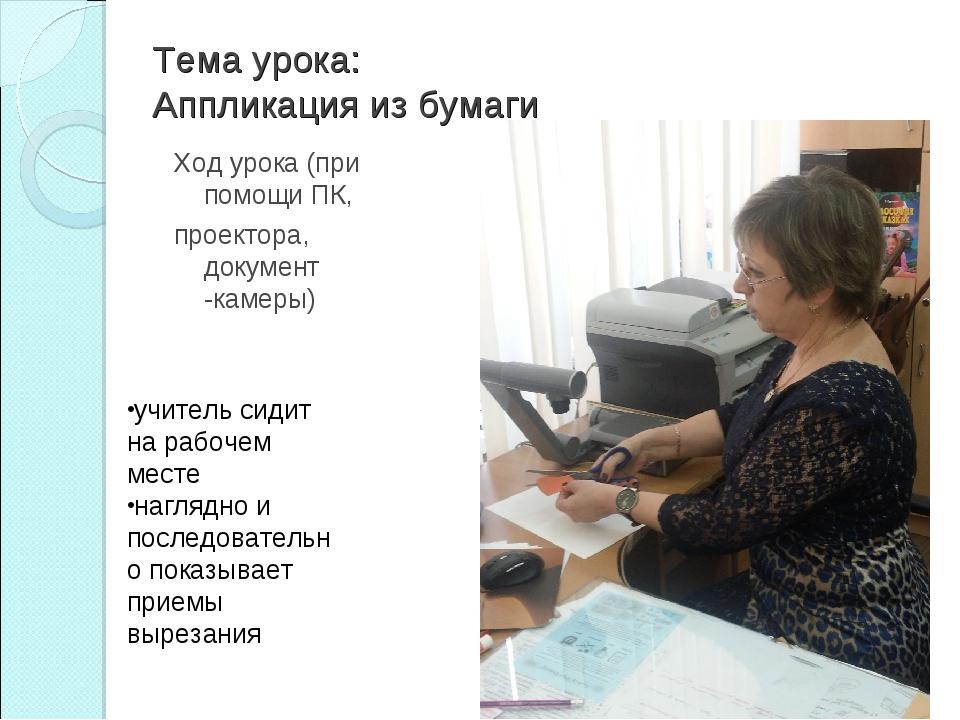 Тема урока: Аппликация из бумаги Ход урока (при помощи ПК, проектора, докумен...