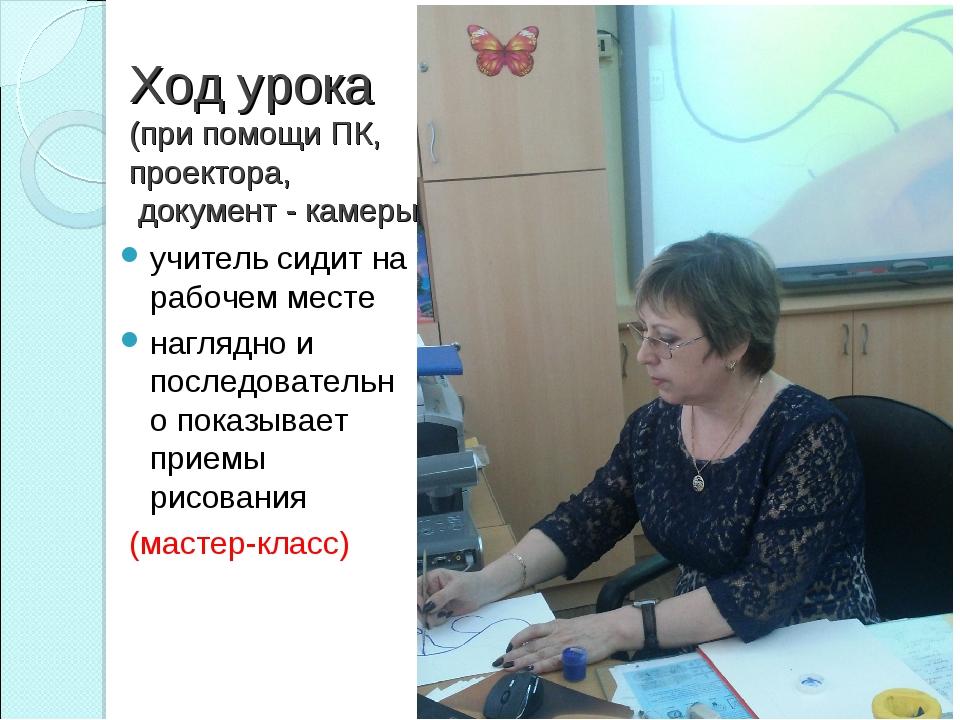 Ход урока (при помощи ПК, проектора, документ - камеры) учитель сидит на рабо...