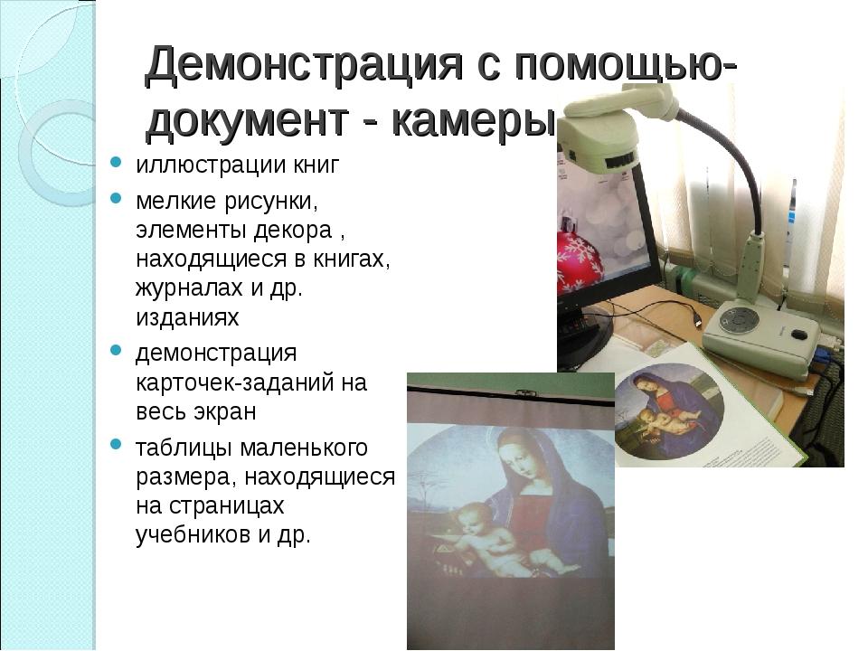 Демонстрация с помощью- документ - камеры иллюстрации книг мелкие рисунки, эл...