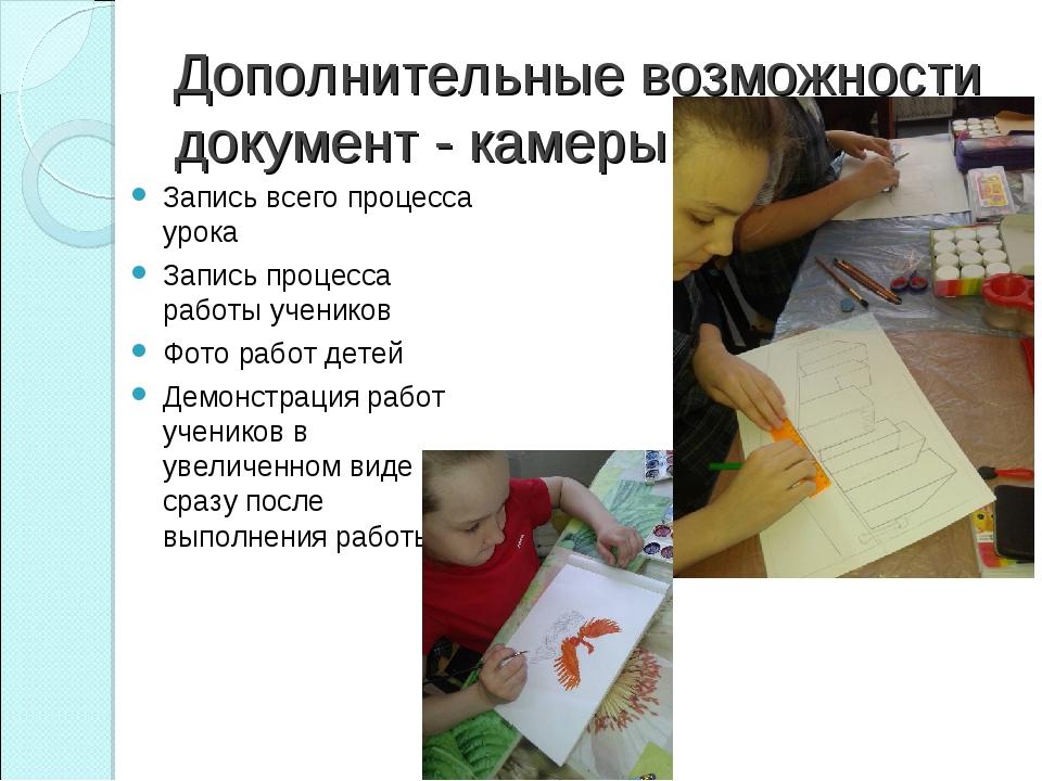 Дополнительные возможности документ - камеры Запись всего процесса урока Запи...