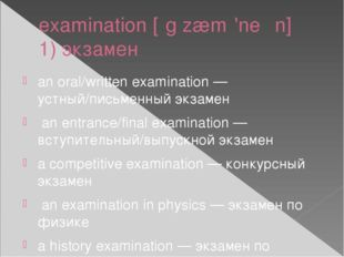 examination [ɪgˌzæmɪ'neɪʃn] 1) экзамен an oral/written examination — устный/п