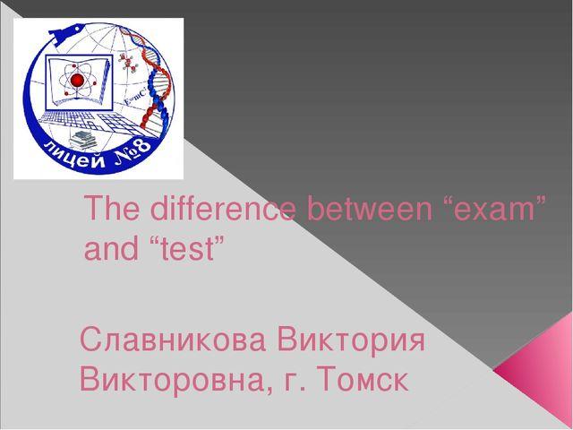"The difference between ""exam"" and ""test"" Славникова Виктория Викторовна, г. Т..."