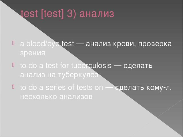test [test] 3) анализ a blood/eye test — анализ крови, проверка зрения to do...